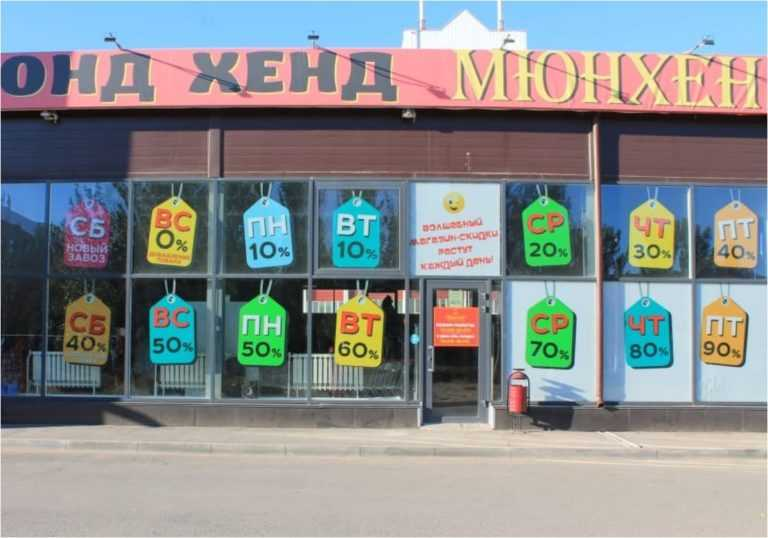 Мюнхен_Волжский_пр._Ленина_148